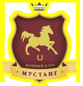"Конноспортивный клуб ""Мустанг"""